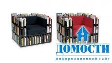 Книгокресло и Книгопуф – только для книгоманов