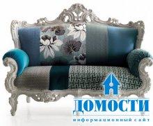 Современный барокко в креслах