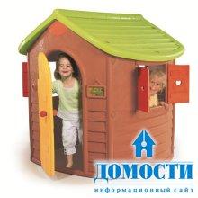Дома для самых маленьких
