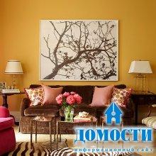 Оживить гостиную цветом