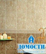 Материал, созданный специально для ванных