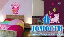 Наклейки для детских спален