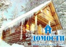 Архитектура бревенчатых домов
