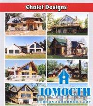 Архитектура в стиле шале