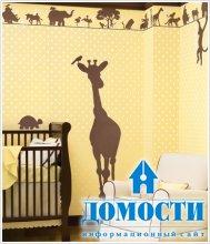 Наклейки для детских комнат