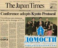 Назначение Киотского договора