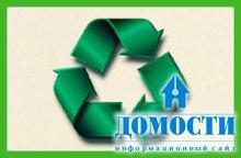 Важность переработки отходов