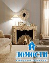 Роскошный классический стиль гостиных
