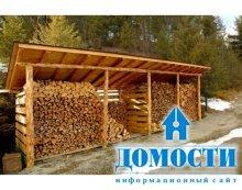 Помещения для хранения дров