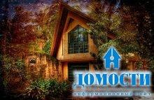 Сказочные дома в реальной жизни