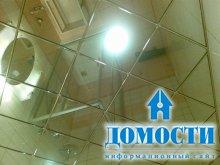 Потолки из зеркальной плитки
