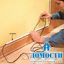 Скрыть провода в кабель-каналах