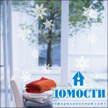 Зимние наклейки на окна