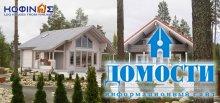 Экологичные финские дома