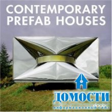 Современное развитие сборного дома