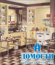 Кухонный ретро стиль