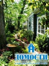Сад с Вашей индивидуальностью