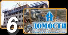 Строительная новинка для монолитных зданий