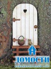 Садовая дверь в сказку