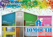 Цвет в интерьере дома (часть 1)