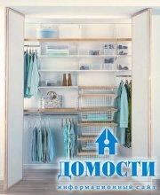 Функциональное место для одежды
